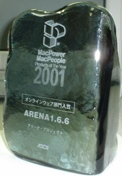 MacPower・MacPeople Products of The Year 2001受賞!